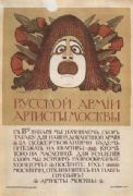 Vintage Russian poster - Moscow artists to the Russian Army 1915